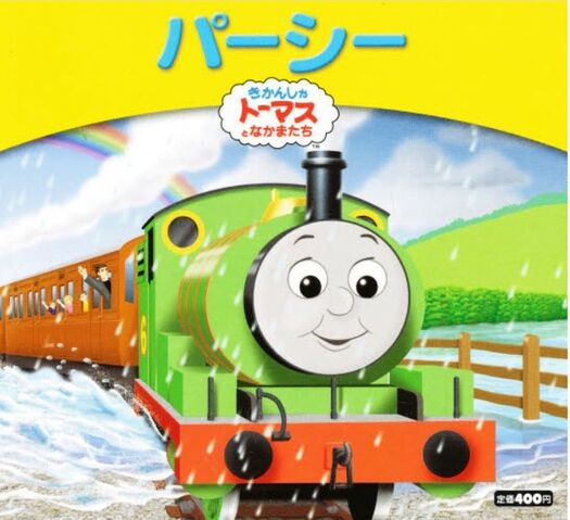 File:MyThomasStoryLibraryPercyJapaneseCover.jpeg