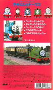 ThomastheTankEnginevol8(JapaneseVHS)backcover