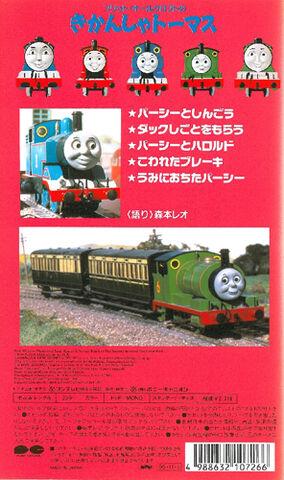File:ThomastheTankEnginevol8(JapaneseVHS)backcover.jpg