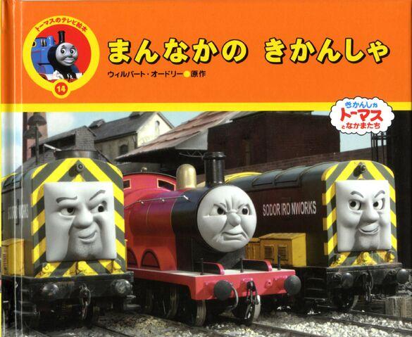 File:MiddleEngineJapaneseBook.jpeg