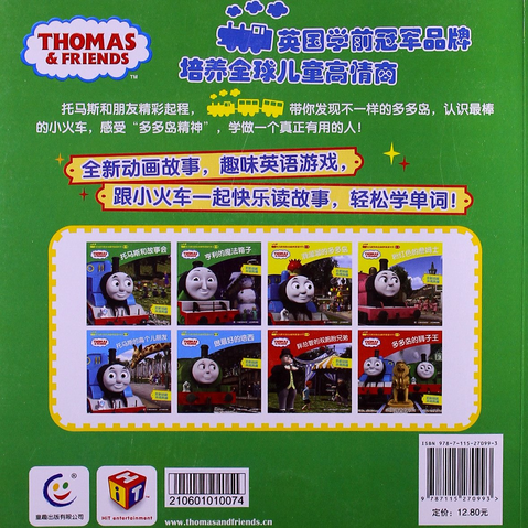 File:Henry'sMagicBox(ChineseBook)backcover.png