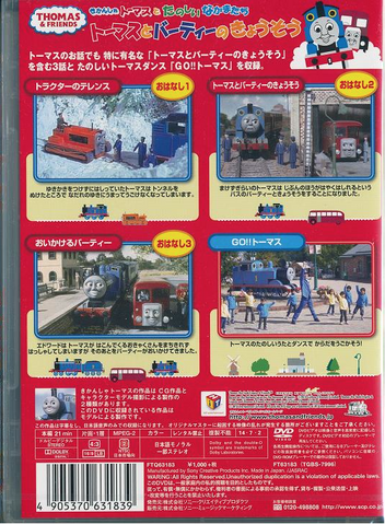 File:ThomasandBertie'sRace(JapaneseDVD)backcover.png