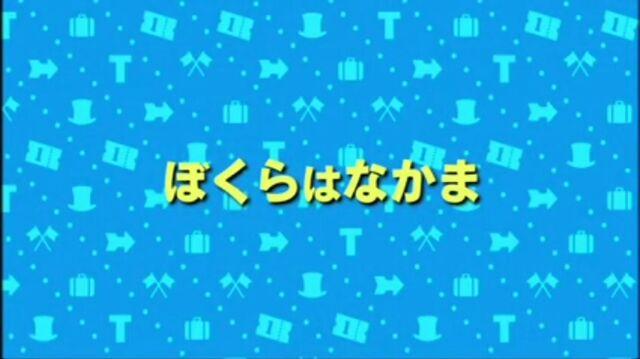 File:TogetherJapaneseTitleCard.jpeg