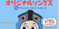Thomas the Tank Engine Original Songs 1