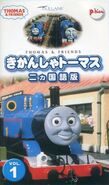 ThomastheTankEnginevol1(JapaneseVHS)bilingualeditioncover