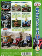 ThomastheTankEngineSeries6Vol3VHSspineandbackcover