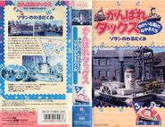 Trapped jap VHS