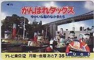 TUGSPhonecard
