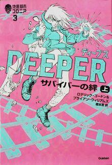 Deeper Cover Gakken2