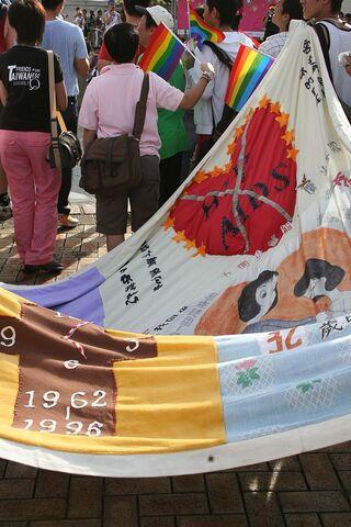 檔案:AIDS quilt before city hall on Taiwan Pride 2005.jpg