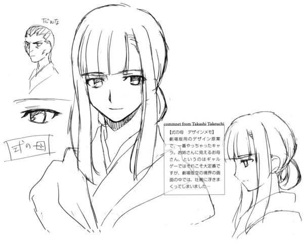 File:Shiki mother.png