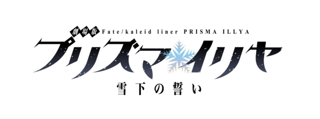 File:PRISMA ILLYA Oath of Snow logo.png