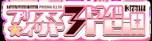 Fatekaleid liner PRISMA ILLYA 3rei logo.png