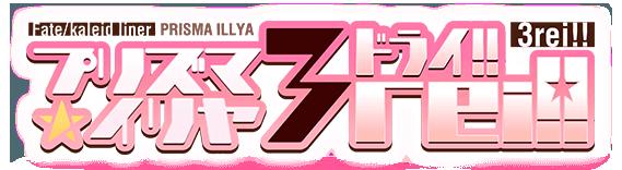 File:Fatekaleid liner PRISMA ILLYA 3rei logo.png