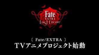 「Fate EXTRA Last Encore」TVアニメプロジェクト始動PV/2017年放送開始