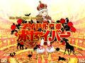 Idol Emperor Red Saber 01.jpg