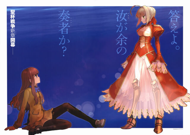 File:Are you my master? fate extra.jpeg