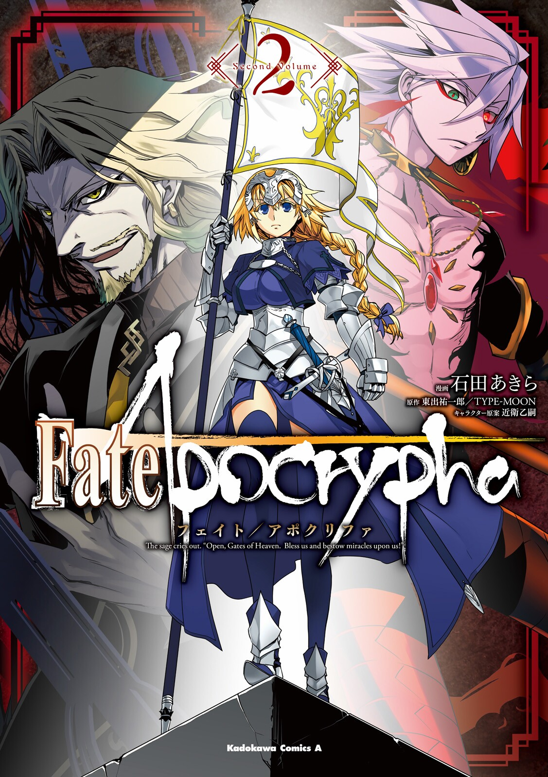 Fate/Apocrypha (2017) Latest?cb=20170623215641