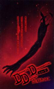 Karyou Kaie's Arm