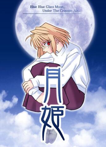 File:Tsukihimecover.jpg