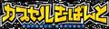 Capsule logo.png