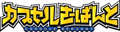 File:Capsule logo.png