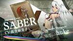 Fate Grand Order 7週連続TV-CM 第1弾 セイバー編