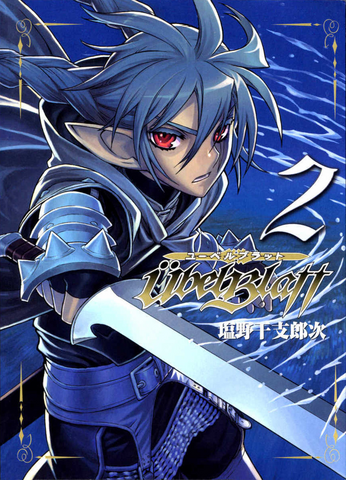 File:Volume 2 cover.png
