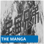 File:The Manga.png