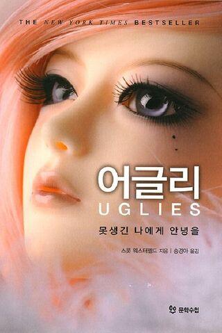 File:Uglies korean.jpg
