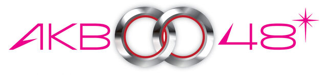 File:Akb0048 logo.jpg
