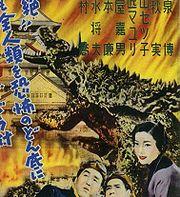 Anguirus 1955 2
