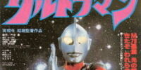 Ultraman (1979 film)