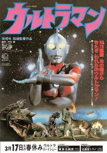 220px-Ultraman (1979 film)