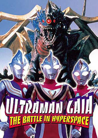 File:Ultraman Tiga, Dyna, & Gaia - A Battle In Hyperspace (1999).jpg