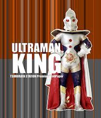 File:Ultraman-King 3.jpg