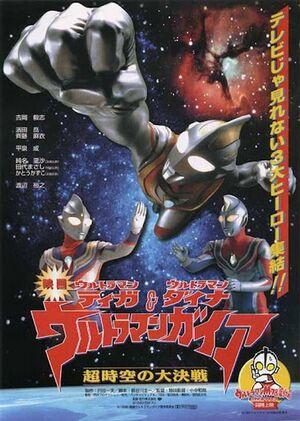 Ultrmn Tiga & Ultraman Dyna The Movie (1998)