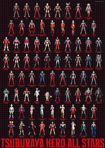 File:Tsuburaya Hero All Stars.jpg