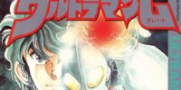 Ultraman G