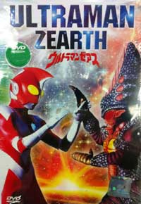 File:Ultraman zearth poster.jpg