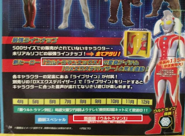 File:UltramanXConfirmed.png