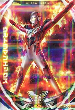 File:Ultraman X Attacker X.png