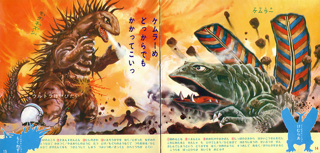 File:Jack and Kaiju picture book VI.png