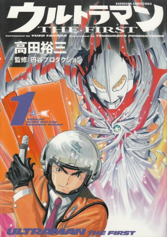 File:Ultraman the first 01.png