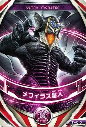 File:Ultraman Orb Alien Mefilas Kaiju Card.png