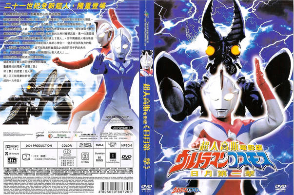File:Ultraman-Cosmos-First-Contact-2001-Front-Cover-41095.jpg