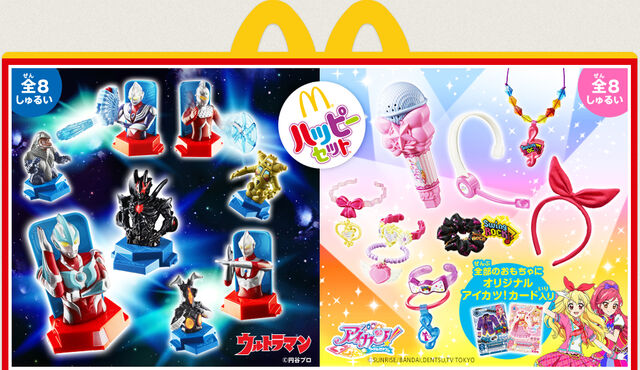 File:McDonalds Pretty Cure Ultraman Ginga.jpg