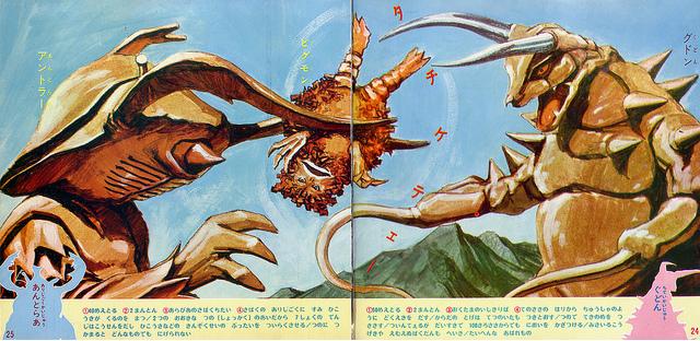 File:Antlar, Pigmon, Gudon.png
