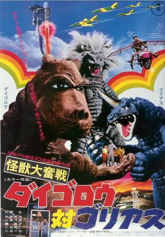 File:Daigoro vs goliath.png