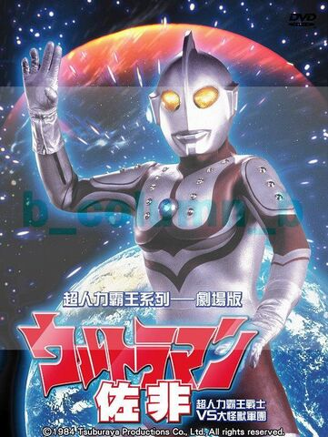 File:Ultraman Zoffy.jpg